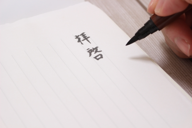 お礼の手紙ちゃんと書けてる?今さら聞けない正しい書き方